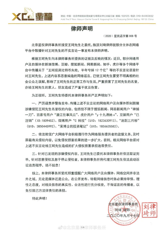 刘涛老公王珂发布律师声明,将对不实言论依法追责