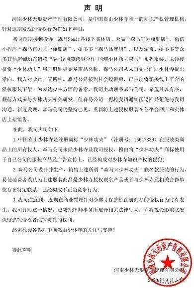 """少林寺注册666个商标 别把知识产权保护当""""碰瓷"""""""