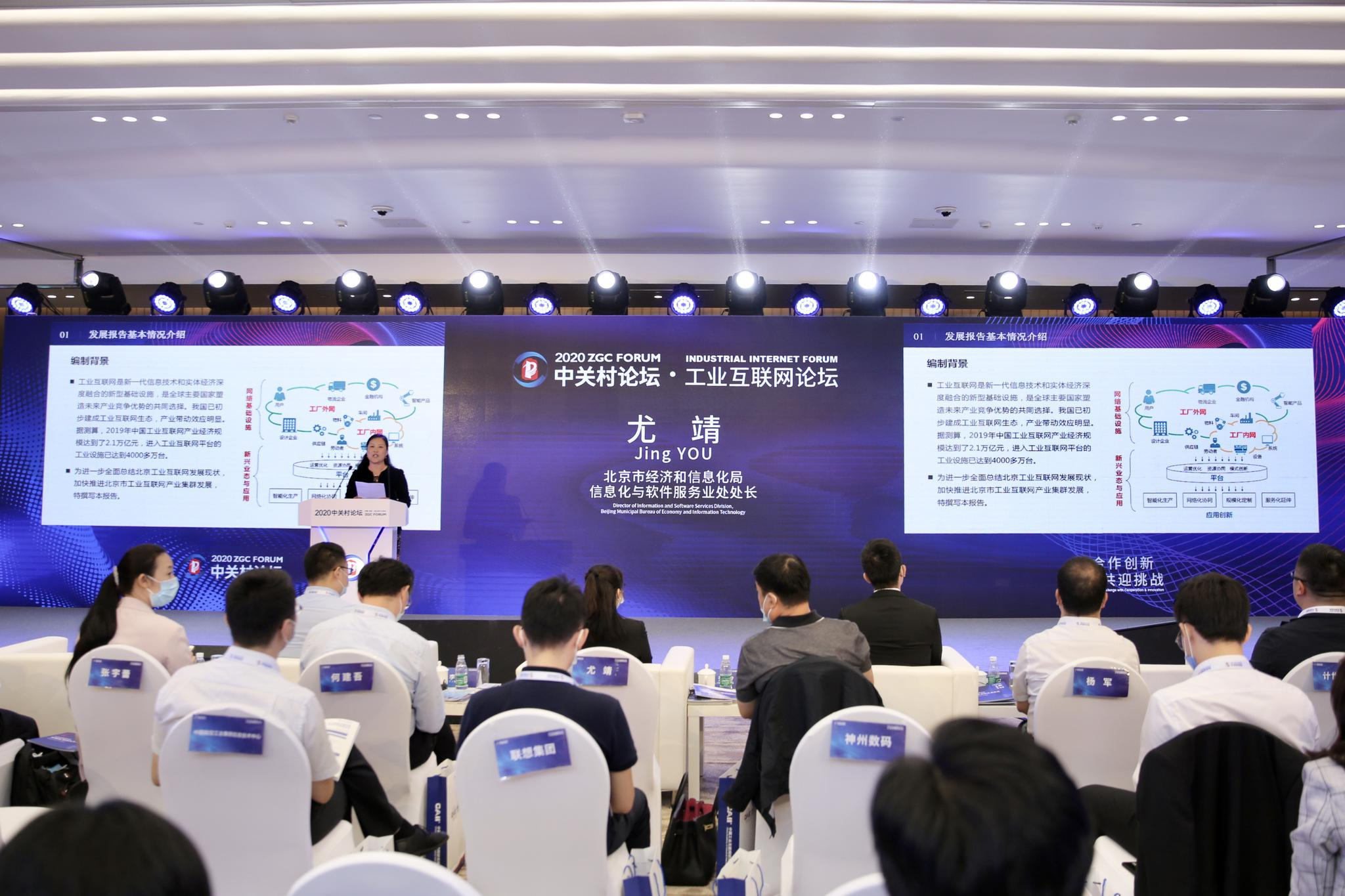 """北京工业互联网发展报告发布 将推动工业数据流动共享"""""""