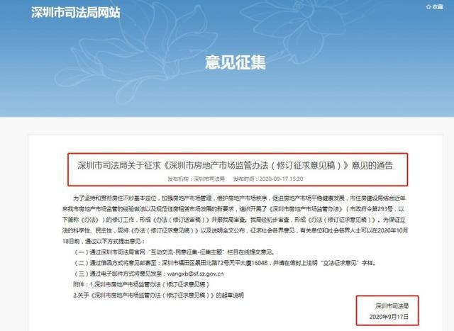 快讯|引导一二手房理性交易 深圳司法局发布《房地产市场监管办法意见稿》
