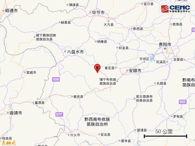 今日地震最新消息 贵州六盘水市发生4.0级地震震源深度10千米