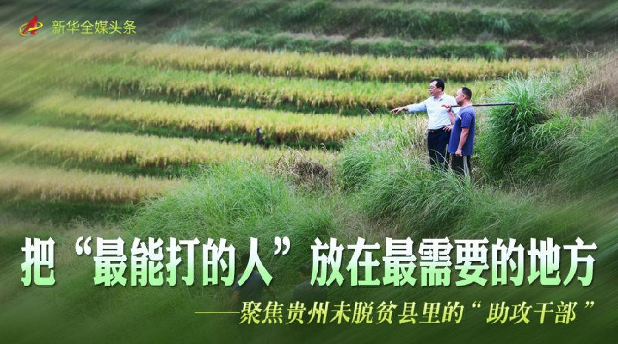"""把""""最能打的人""""放在最需要的地方――聚焦贵州未脱贫县里的""""助攻干部"""""""