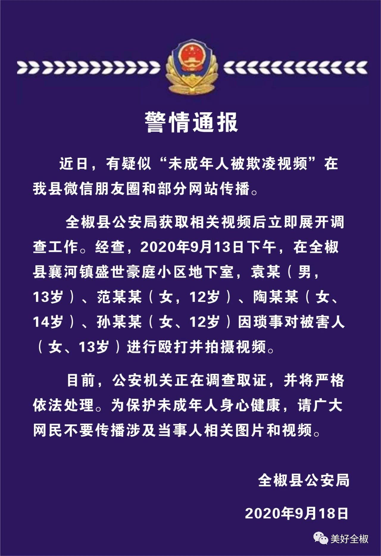 """安徽全椒警方通报""""女生被欺凌倒地吐血""""事件情况"""