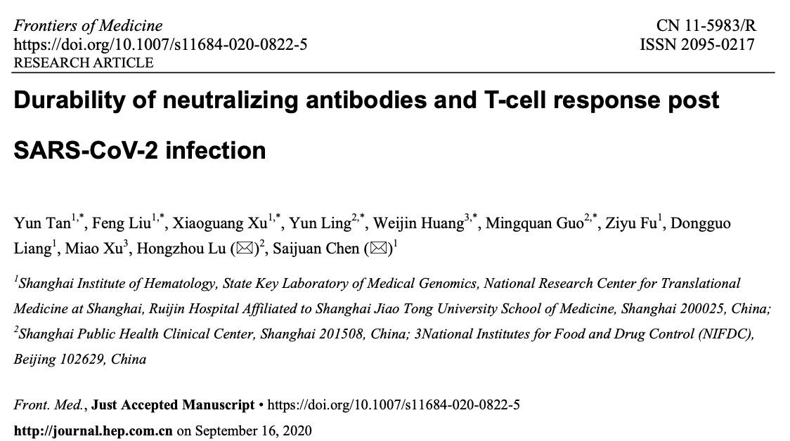 上海团队最新研究:新冠感染后免疫反应较持久 疫苗保护可靠