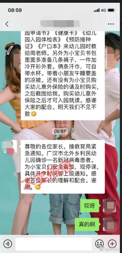 四川广汉市教育局:幼儿园确诊一名新冠患者为谣言