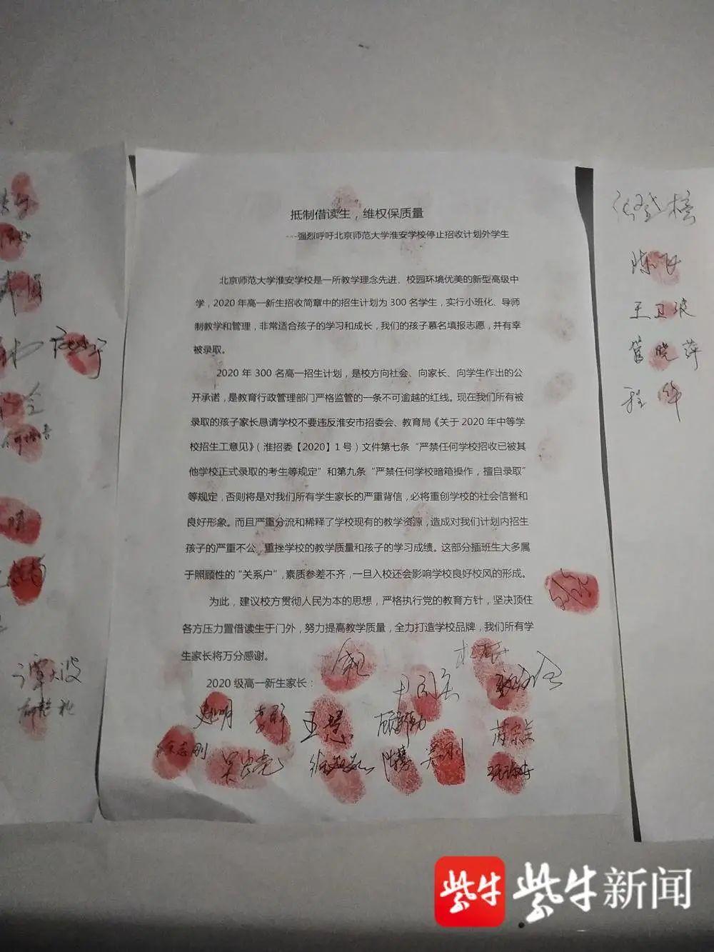 學生家長簽署聯名信抵制學校一次性招收近40名借讀生的做法