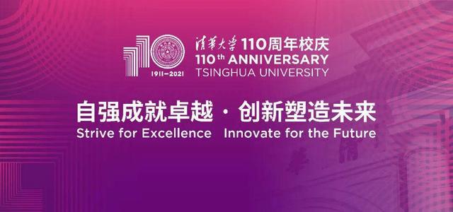 最新:清华大学建校110周年标志对外亮相