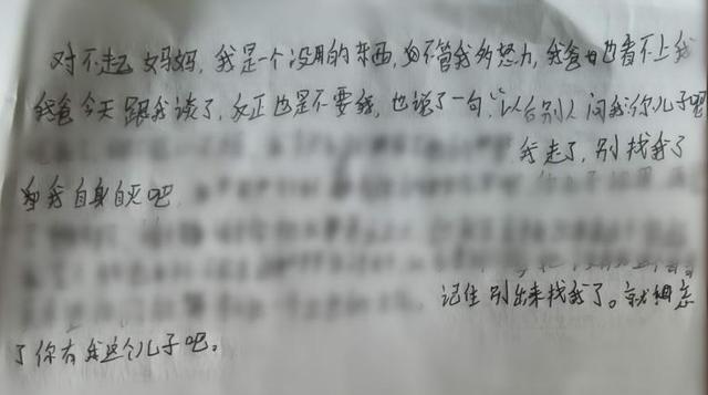 因为暑假作业被爸爸骂,开学前儿子留下一封信!杭州妈妈看完瞬间腿软...