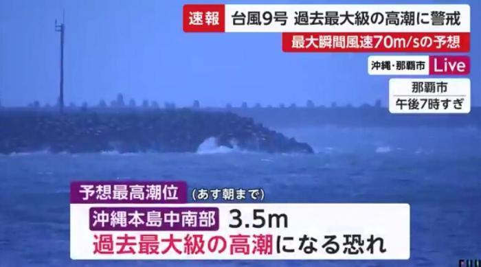 """强台风""""美莎克""""为日本带来狂风暴雨"""