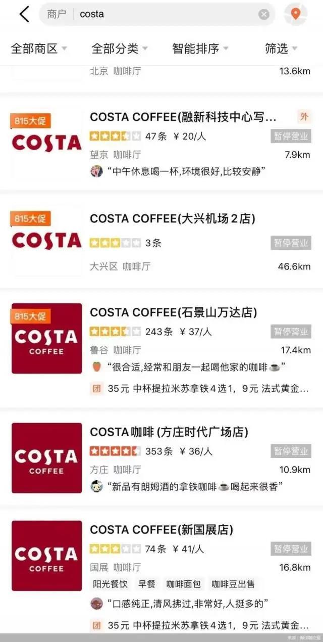 多个城市大面积关店 COSTA咖啡也扛不住了?
