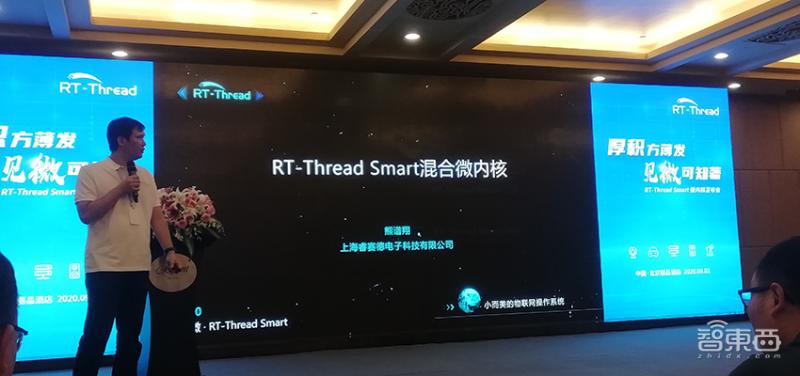RT-Thread推物联网操作系统!300秒启动安防摄像机