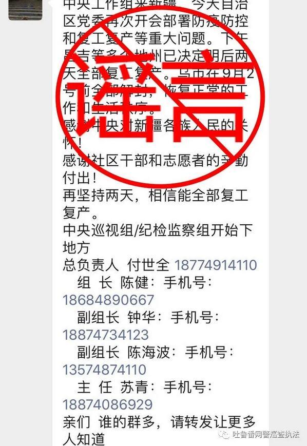 """网传""""中央巡视组赴新疆""""并附领导电话,吐鲁番网警辟谣"""