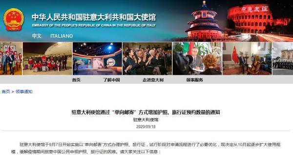 中国驻意大利大使馆网站截图。