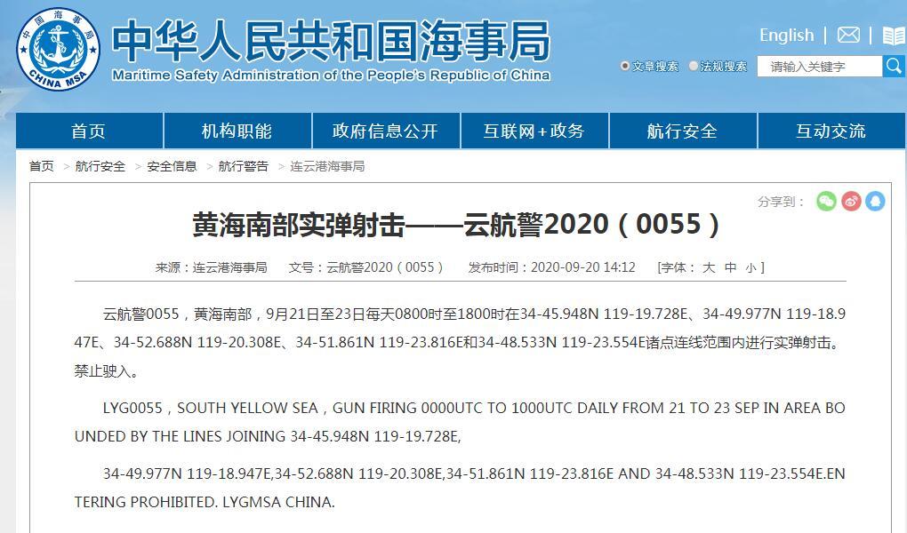 解放军明日起在黄海南部进行实弹射击 相关海域禁航