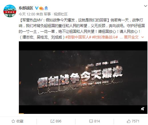 东部战区微博截图