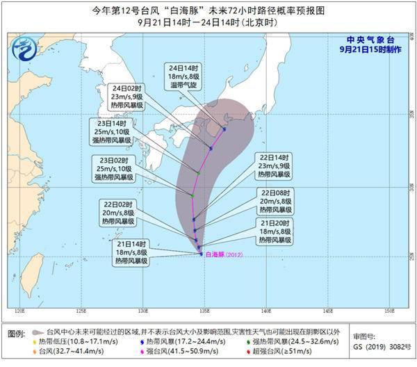第12号台风白海豚实时路径最新消息 台风白海豚生成强度逐渐加强