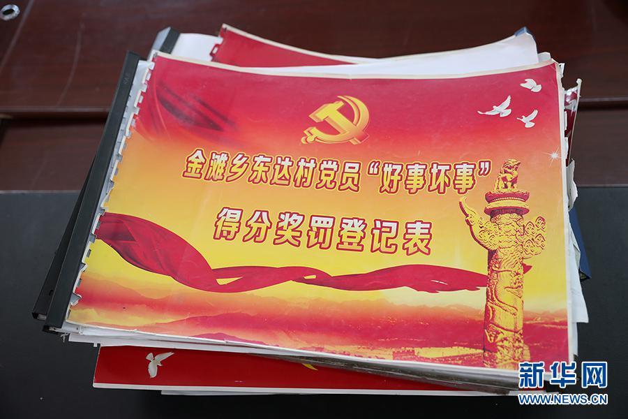 """【民族團結黨旗紅】""""攢勁""""東達村圖片"""