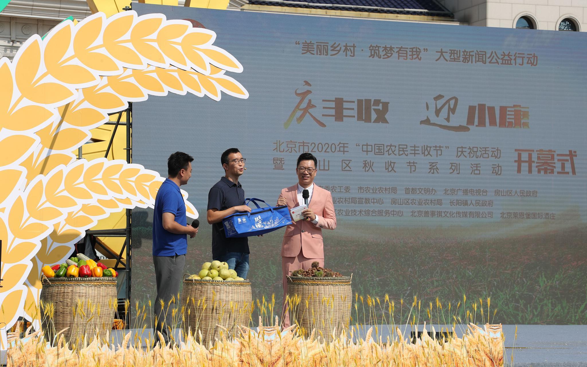 秋分丰收时 北京开展60余场活动庆秋收