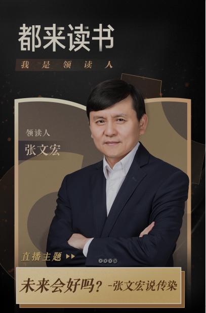 张文宏:了解传染病、跑在病毒前面,人类才能走得更远