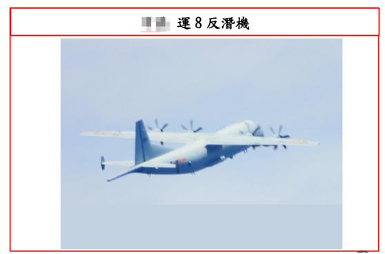 台防务部门发布的9月23日在台海出现的解放军运-8反潜机。图源:台防务部门官网