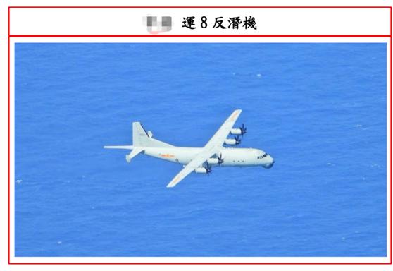 台防务部门发布的9月22日在台海出现的解放军运-8反潜机。图源:台防务部门官网