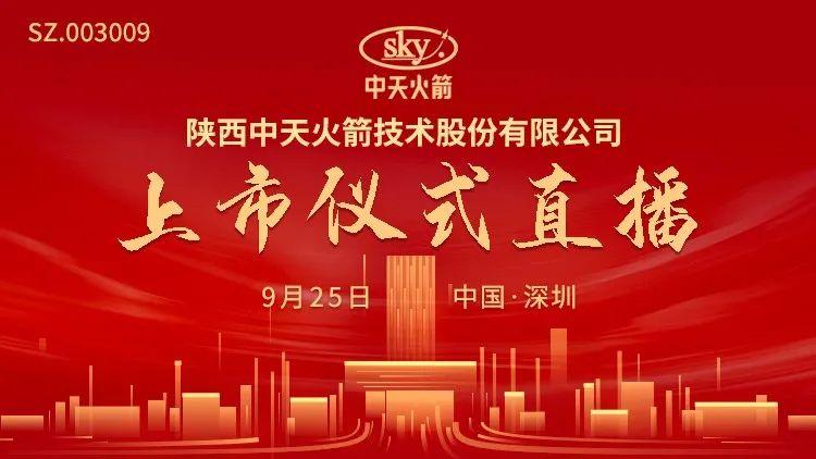 视频直播 | 中天火箭 9月25日 深交所上市仪式