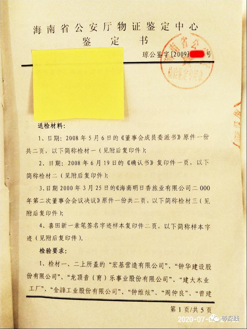 这份《鉴定书》早在11年前就锁定了张家慧、刘远生在海南明日香股权转让中,批量使用了不一致的公章、私章、签名,但慑于2人在当地官场、商场及黑道的影响力,这份鉴定书一直雪藏了11年之久。《等深线》记者程维 摄