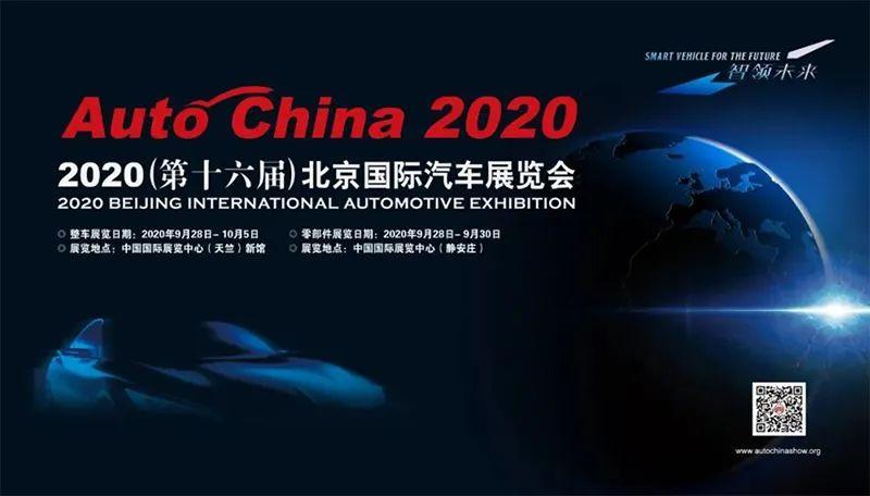 2020年全球最大车展来了:车企巨头将炫出哪些新
