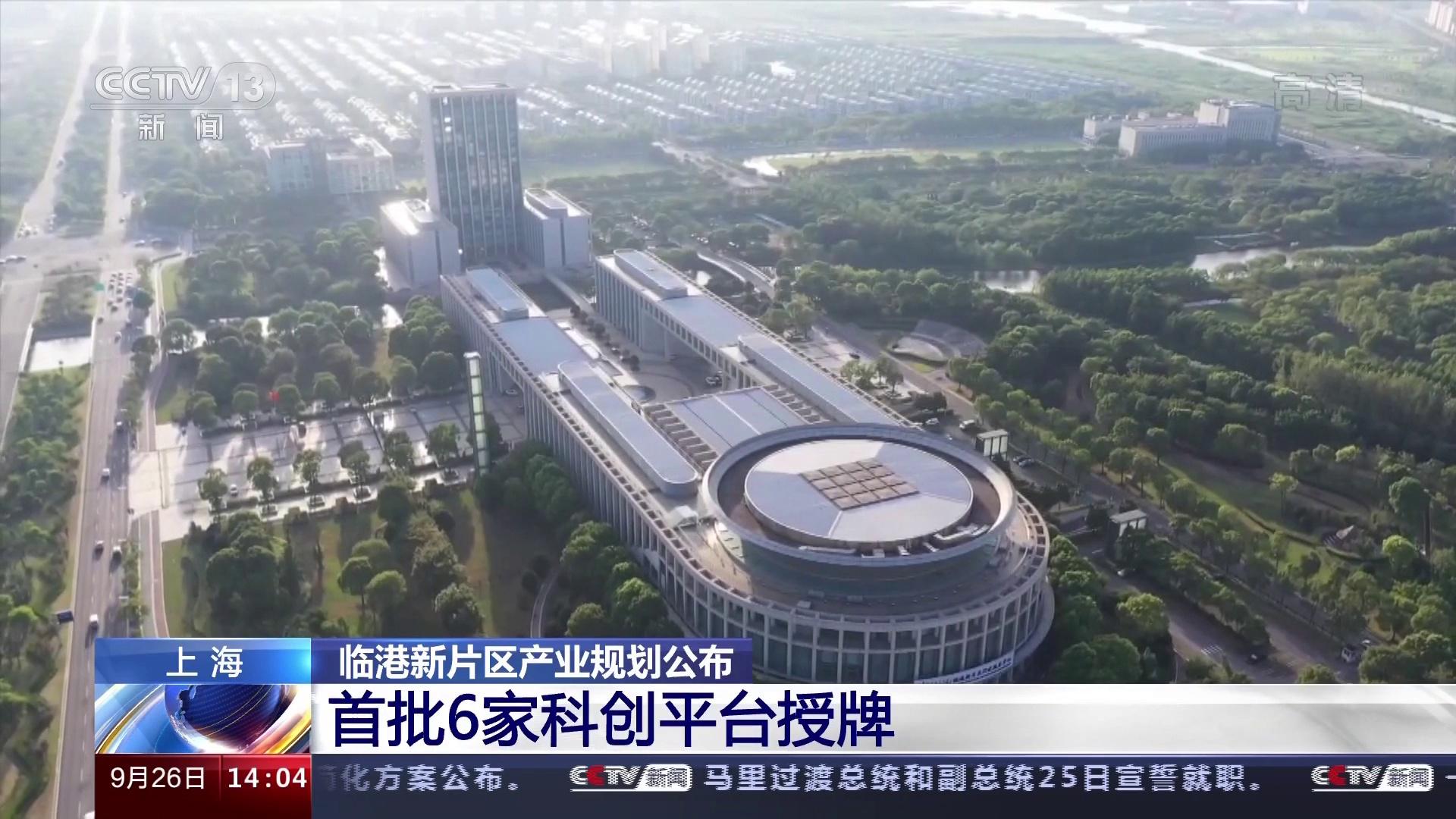 上海自贸新片区6家首批科创平台授牌 预计5年或将收入超300亿元