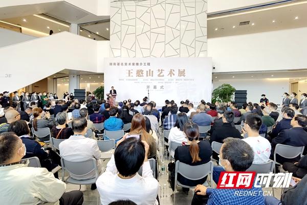 推介湖湘艺术名家名作 王憨山艺术展亮相湖南美术馆