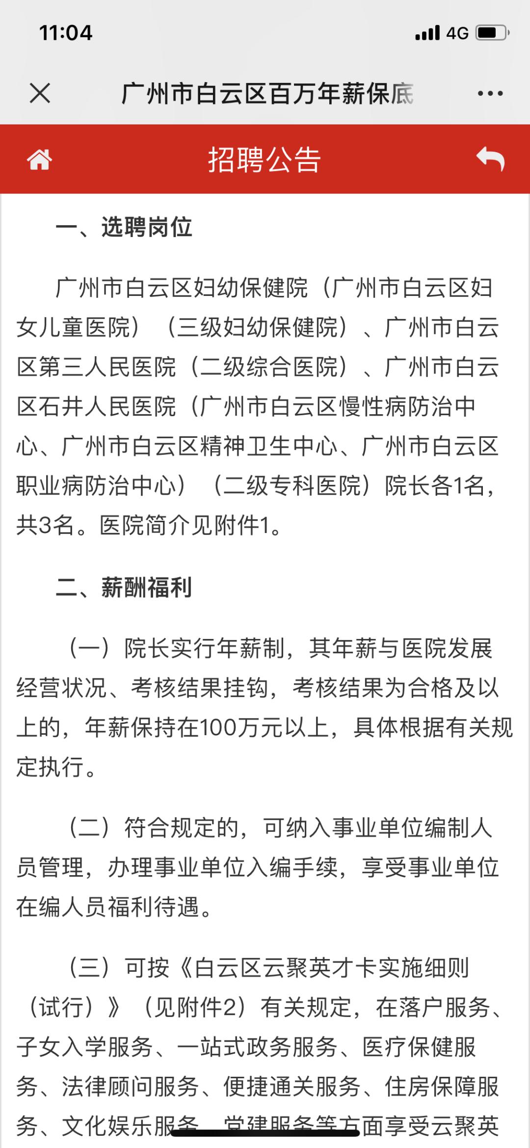广州百万年薪招聘公立医院院长 还享人才待遇