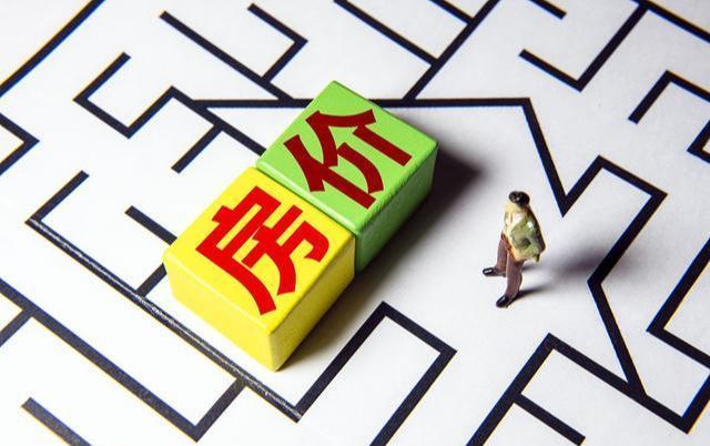 5年后,房價還要再翻一番?經濟學家:房價重返5年前水平才合理
