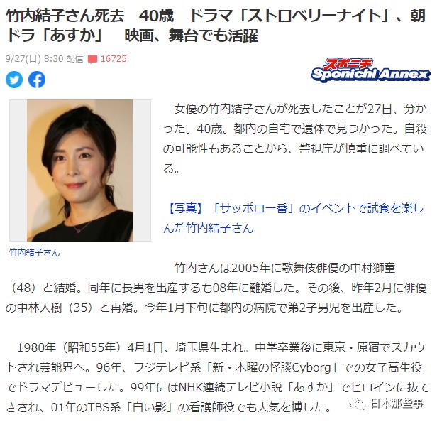 日本娱乐圈到底怎么了 著名演员竹内结子自缢离世