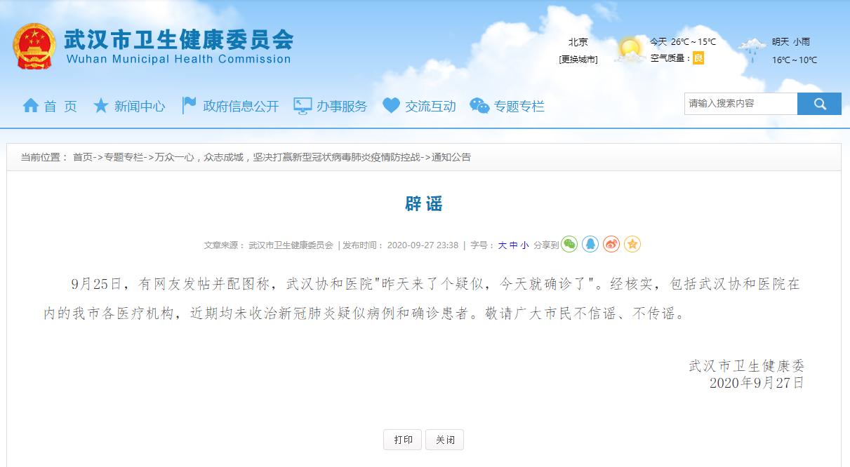 图片来自武汉市卫健委官网