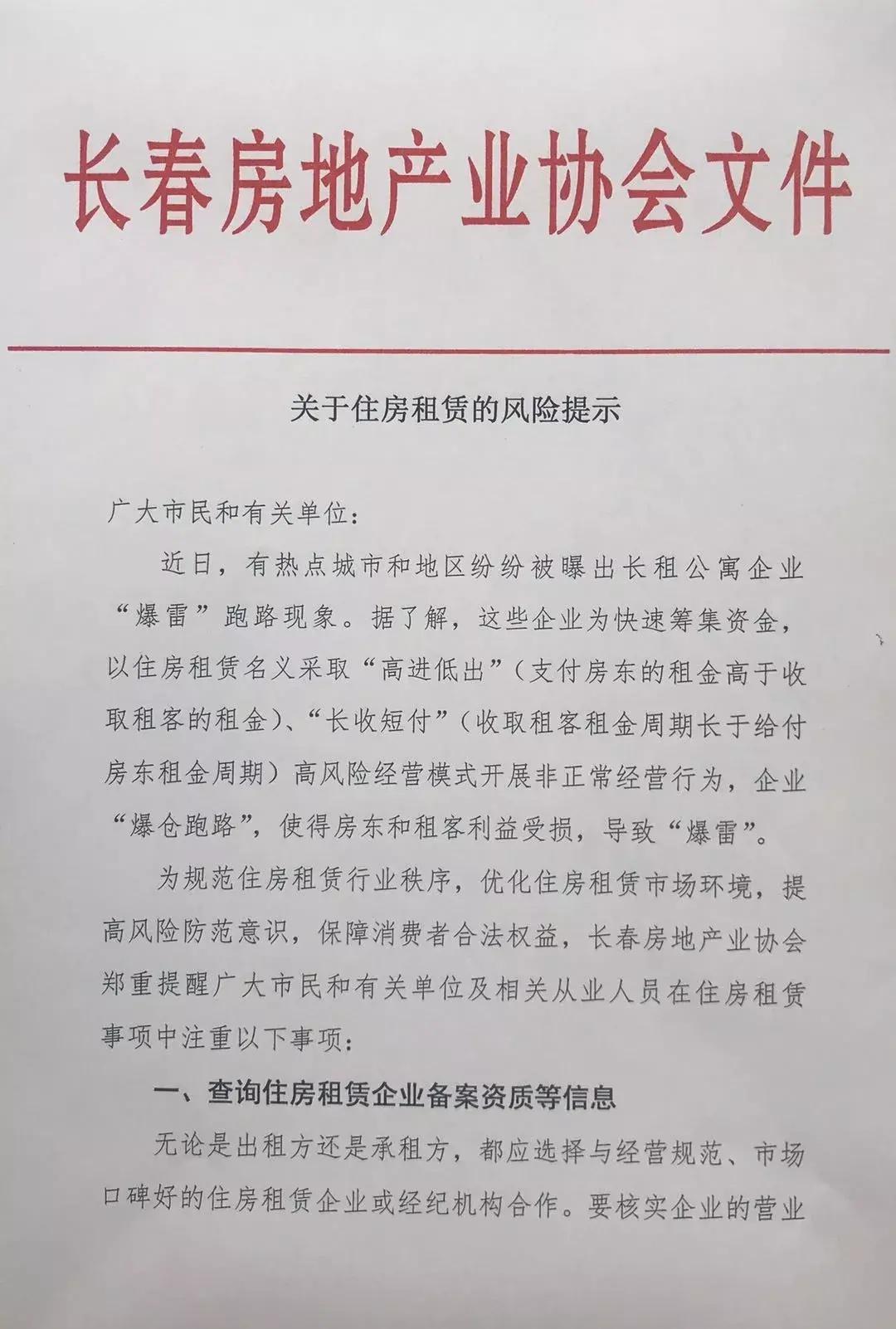 長春市房地產協會發布風險預警