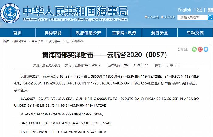 连云港海事局:9月28日至30日在黄海
