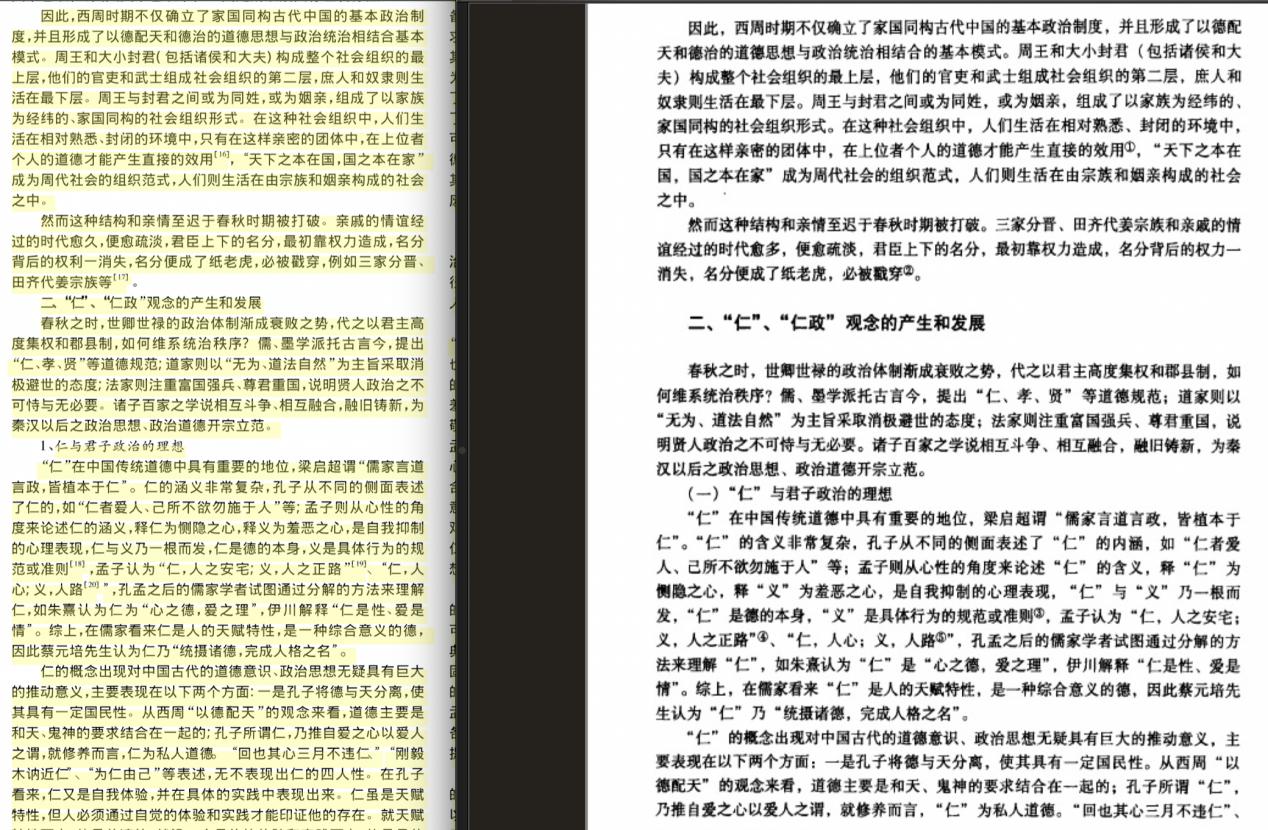 陕西一期刊论文涉嫌全文抄袭 作者署名单位:正核查