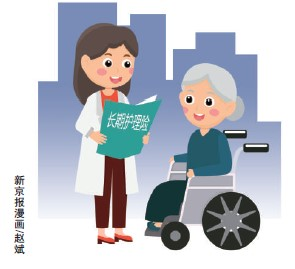 新京报:探索社保第六险 完善公共保障让老人老有所依