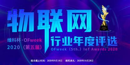 """投票开始啦!""""'维科杯'OFweek 2020(第五届)中国物联网行业年度评选""""大奖将花落谁家?"""