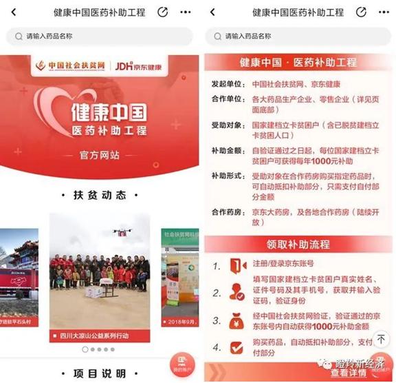 刘强东:京东健康不是摇钱树 普惠健康是终极目标