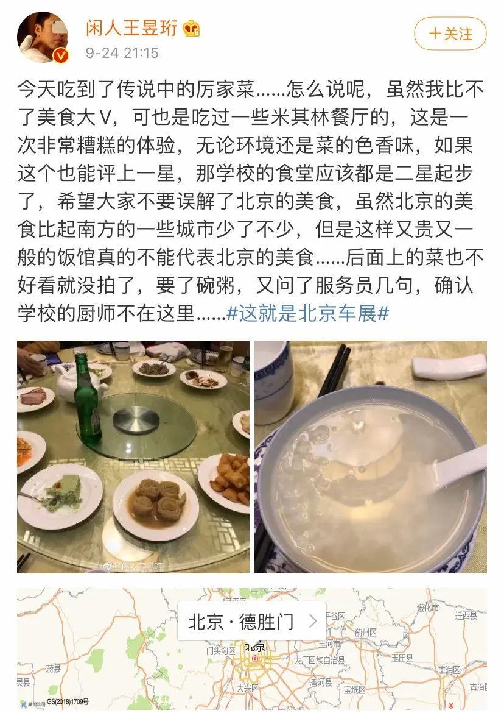 """3000元一桌的""""宫廷菜""""被喷上热搜 店家说没办法"""
