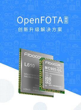 """广和通携手ST、艾拉比联合发布首款OpenFOTA创新升级方案,释放物联网模组无""""限""""潜力"""
