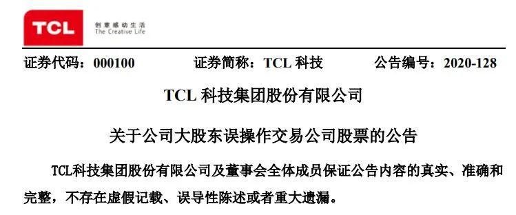 """果然A股""""大神""""!TCL科技李东生因误操作赚了30万,秦安股份期货平仓又赚了,乐歌股份一天""""怼掉""""12亿市值"""