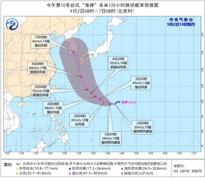 """台风""""海神""""加强为强热带风暴 中心附近最大风"""