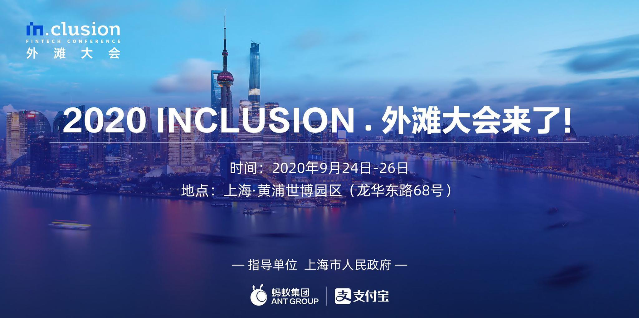 """""""外滩大会""""于9月24日至26日在上海黄浦世博园区举行"""