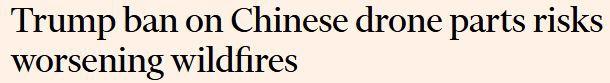 美国内政部备忘录:禁中国无人机 让防控山火更难了