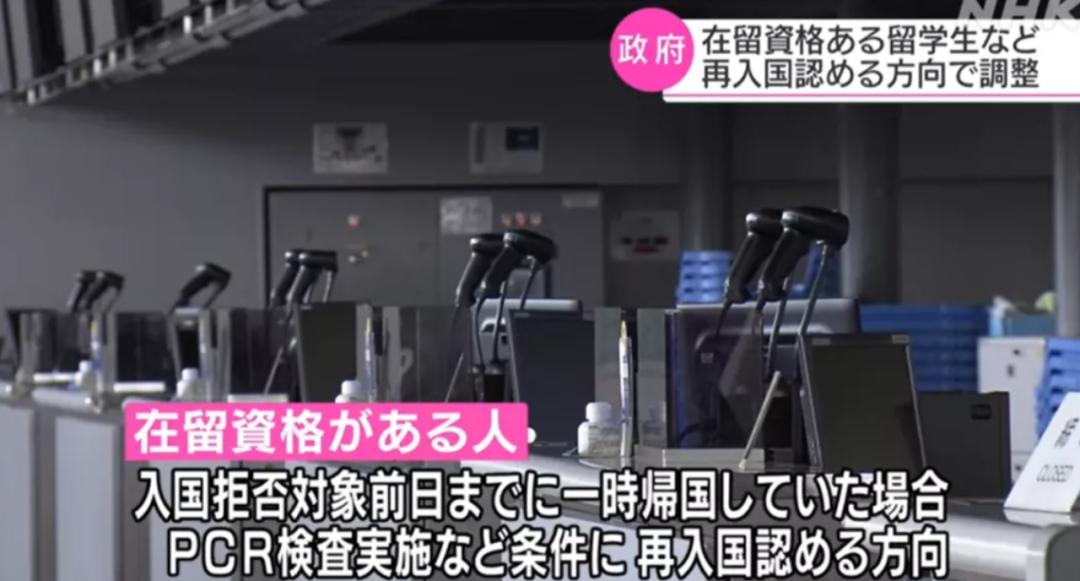 入国 制限 日本 政府