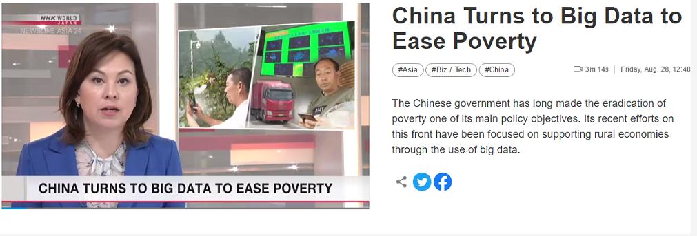 日本NHK电视台:贵阳利用大数据产业发展乡村经济和货物运输业