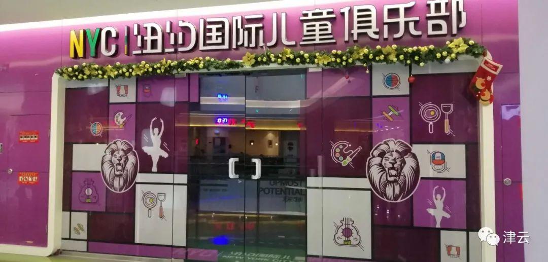 停了开,开了停......天津这家早教机构到底怎么了?