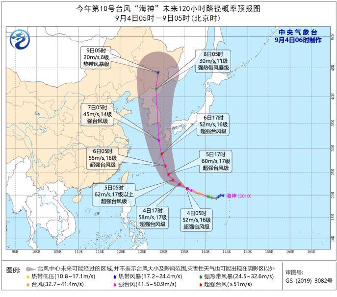 """台风""""海神""""加强为超强台"""